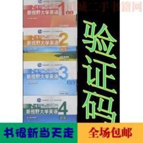 注册码激活码 新视野大学英语读写教程 第二版 1 2 3 4册