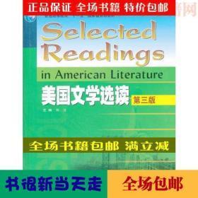 美国文学选读(第3三版)9787040323368