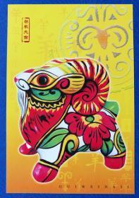"""趣味片:2003年《集邮》杂志赠""""癸未大吉""""邮政明信片"""