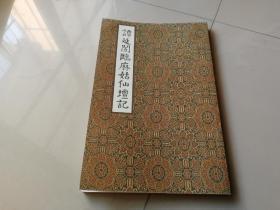 谭延闿临麻姑仙坛记(彩印,原版)