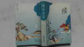 1993年11月上海古籍出版社出版《续小五义》(一版一印、仅印5000册)