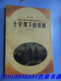 十字架下的徘徊:基督宗教文化和中国现代文学
