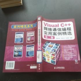 Visual C++网络通信编程实用案例精选:第二版