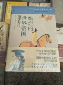 中国的历史讲谈社全10册讲谈社·中国的历史(十卷本)