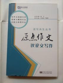 读写共生丛书:原点作文--议论文写作