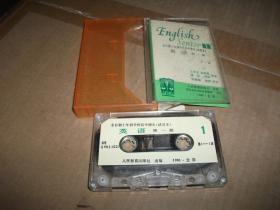 磁带:全日制十年制学校高中课本(试用本) 英语 第一册(第1、4盘合售)