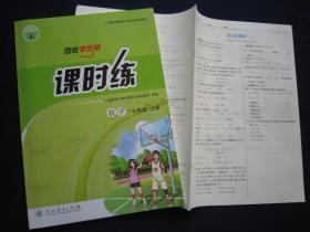 2019/同步导学案课时练数学7/七年级上册 人教版 书+测试卷和答案