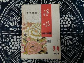 安徽人民出版社1976年版演唱第3至4期一册