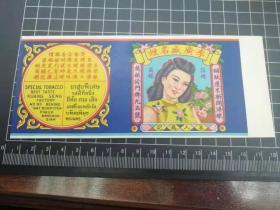 民国时期,香烟商标,李广盛名烟商标,美女图案,包老包真