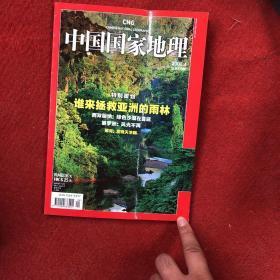中国国家地理,谁来拯救亚洲的雨林,2008-4