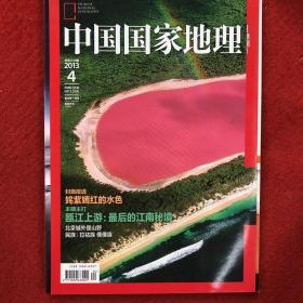 中国国家地理,瓯江,2013-4