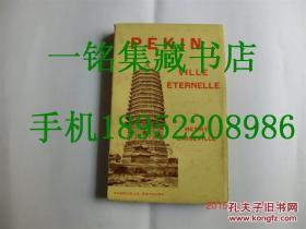 【现货 包邮】《北京 永恒之诚》1934年初版  PEKIN VILLE ETERNELLE