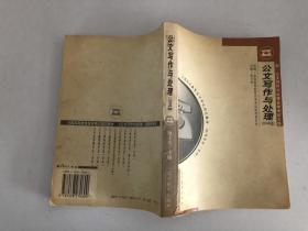 公文写作与处理2004年版