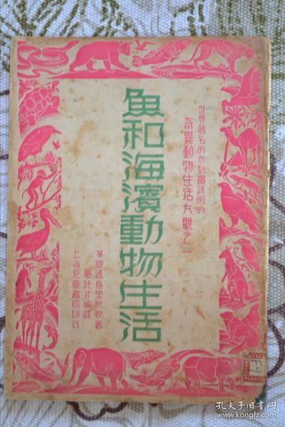 上海儿童书局 《鱼和海滨动物生活》 全场包邮