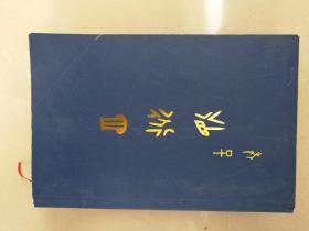 老子道德经(繁体注音、甲骨文、金文、帛书四合一),老子道德经(熊春锦校注),道德经(中智信达),三本合售