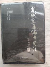 苏轼文集编年笺注