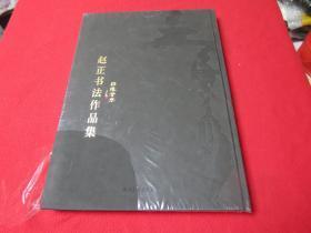 赵正书法作品集