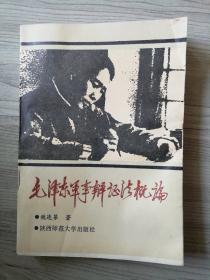 毛泽东军事辩证法概论