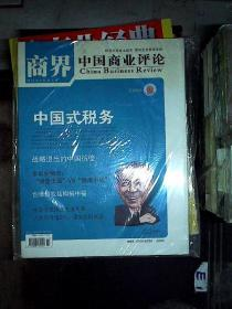 商界 中国商业评论 2005 8