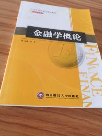 金融学概论 (正版新书)