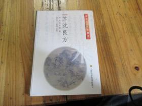 两宋名家方书精选:苏沈良方