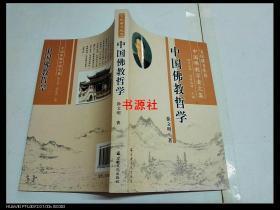中国佛教哲学【作者签赠本】