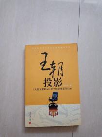 王朝投影 大明王朝1566对中国企业家的启示