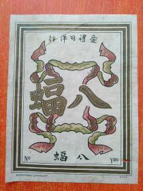 民国商标广告画宣传画类1张:爱礼司洋行·八蝠【八只蝙蝠】
