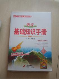 语文基础知识手册   高中