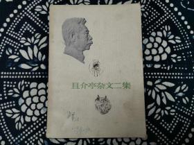 人民出版社1973年版鲁迅著且介亭杂文二集