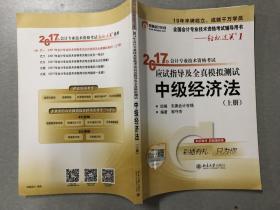 中级经济法(上册) 全国会计专业技术资格考试辅导用书