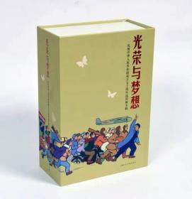 光荣与梦想,上美纪念建国70周年精品连环画,一版一印仅印2500册,名家荟萃,精品迭出。