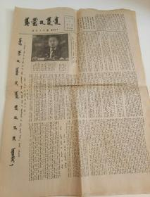 蒙文版:内蒙古日报(1987年11月5日)