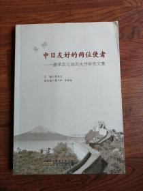 中日友好的两位使者--廖承志与池田大作研究文集