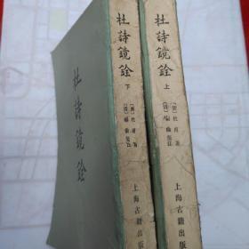 (繁体竖排本)杜诗镜铨(全二册)
