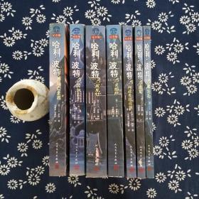 哈利·波特 全集(1-7)(七本合售)(纪念版)