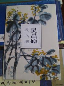南山册页_吴昌硕花鸟册