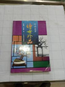 岭南盆景传世珍品