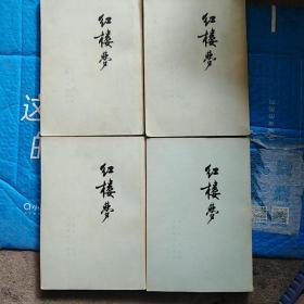 红楼梦全四册 1.2.3.4册