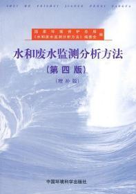 水和废水监测分析方法(第四版)(增补版) 9787801634009