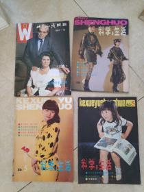 四本杂志合售  世界知识 1991年 第10期  科学与生活1985年第5期 1986年第4、5期