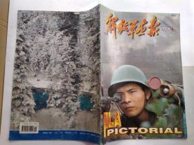 解放军画报(1998年第1、2、3、4、5、6、7、8、9、10期)第10期是抗洪抢险特刊.8开