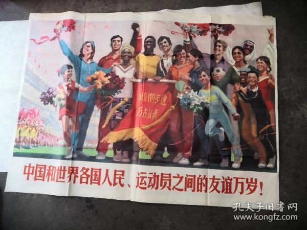 宣传画中国和世界各国人民.运动员之间的友谊万岁!(体育题材.沈尧伊作,画边角有点破,中间有折叠痕,折叠一点破,以图片为准)