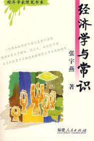 经济学与常识 张宇燕 福建人民出版社 9787211049134