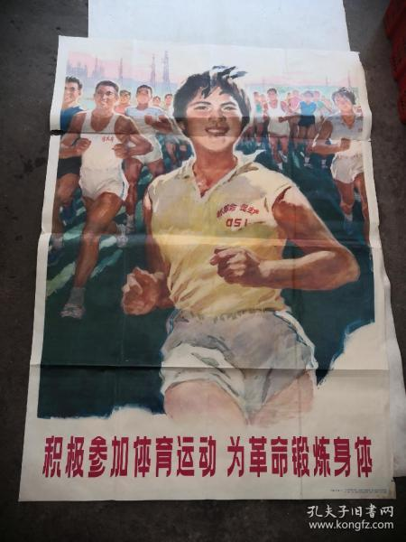 文革宣传画.积极参加体育运动为革命锻炼身体(广州美术工作室作,1975年7月第1 版第1次印刷,画边有点破,有折叠痕,折叠有点破,画以图片为准)
