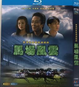 蓝光电视剧-马场风云