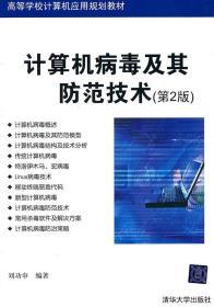 计算机病毒及其防范技术(第2版)(高等学校计算机应用规划教材) 刘