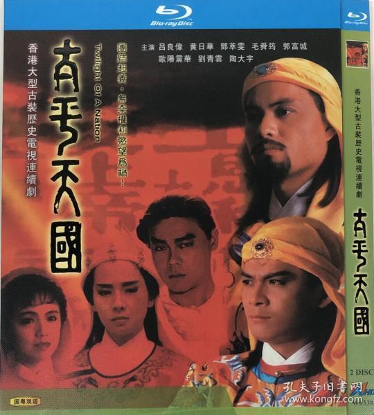 太平天国(导演: 萧笙)