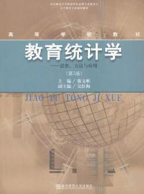 教育统计学——思想、方法与应用(第2版) 徐文彬 南京师范大学出