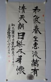 保真,陕西画家惠维四尺整纸书法一幅